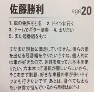 佐藤勝利のインタビュー