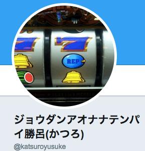 ジョウダンアオナナテンパイTwitterアイコン