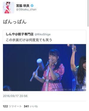 宮脇咲良Twitter