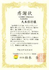 久米繊維工業への感謝状