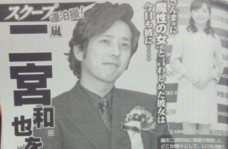 二宮和也と伊藤綾子のフライデー