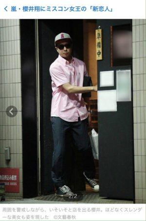 櫻井翔の文春