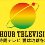 24時間テレビの制作費は募金額よりも高かった!ギャラも多すぎる!?
