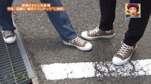綾瀬はるかと佐藤健のスニーカー