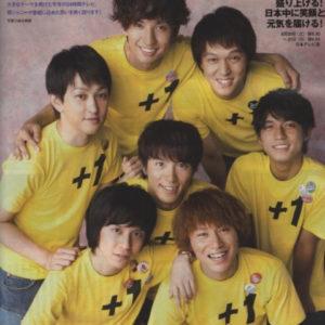 24時間テレビ2011