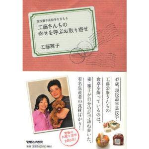 工藤阿須加の母の著書