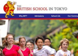 ブリティッシュスクールイン東京