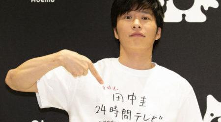 田中圭,24時間テレビ
