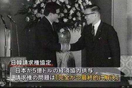 日韓請求権協定