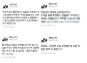 BTS,Twitter