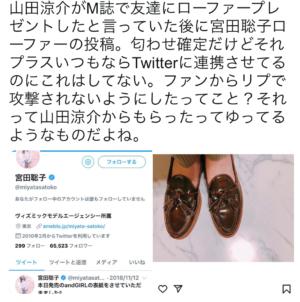 山田涼介,宮田聡子,匂わせ,ローファー,伊藤綾子