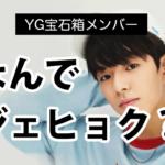 YG宝石箱・ジェヒョクがデビューしたのはなぜ?最下位でも合格に不満殺到!